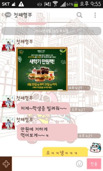 맥도날드 새학기 만원팩!