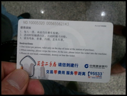 북경의 지하철 ^^