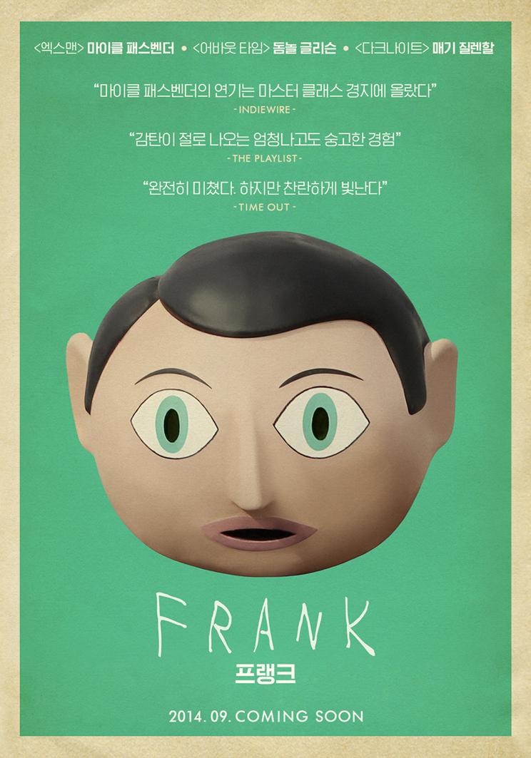 프랭크 - 웃기되 편하진 않다
