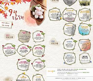 스크랩] 2014년 9월 서울문화달력