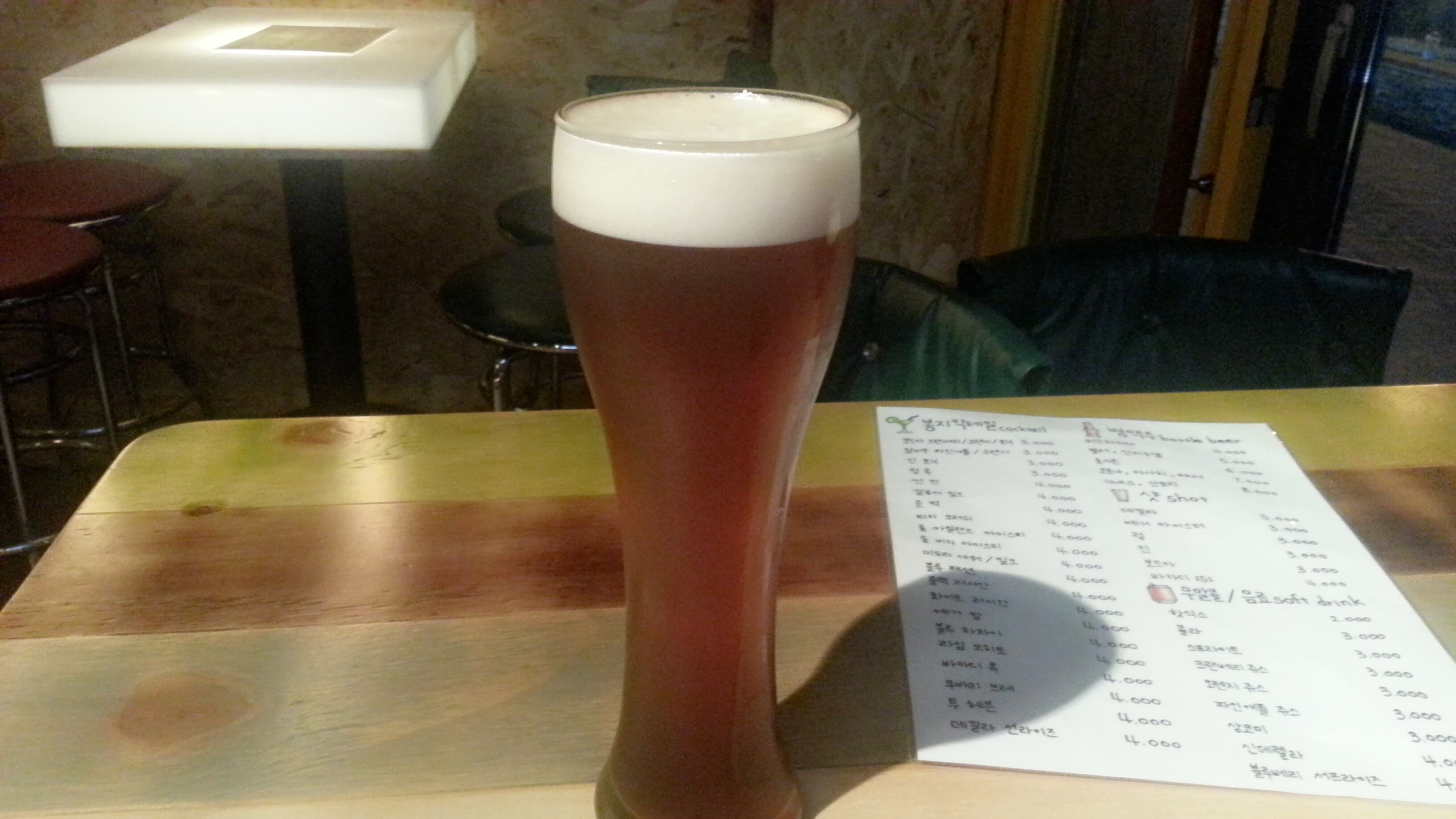 이 맥주 맛있어!? 깔루아 크림 생맥주!!