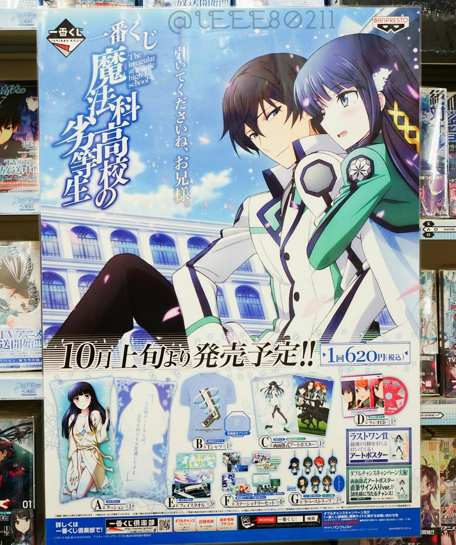마법과 고교의 열등생 이치반쿠지 홍보 포스터, 10월..