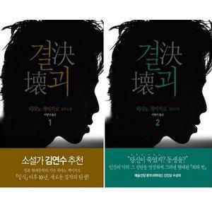 히라노 게이치로 - <결괴>, <얼굴 없는 나체들>