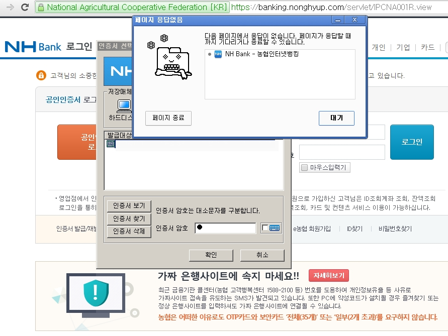 크롬에서도 SoftCamp Secure KeyStroke 4.0 ..
