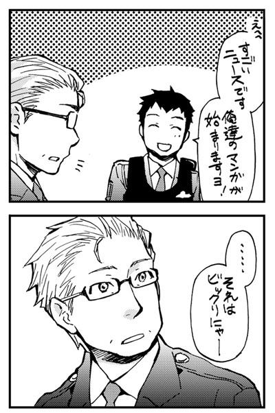 일본 나가노 중앙 경찰서의 이미지 캐릭터 2명이 등..