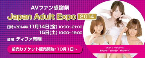 Japan Adult Expo 2014