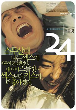 스물 넷(2002)_거꾸로 자라는 듯한 스물 넷 찌질이 남..