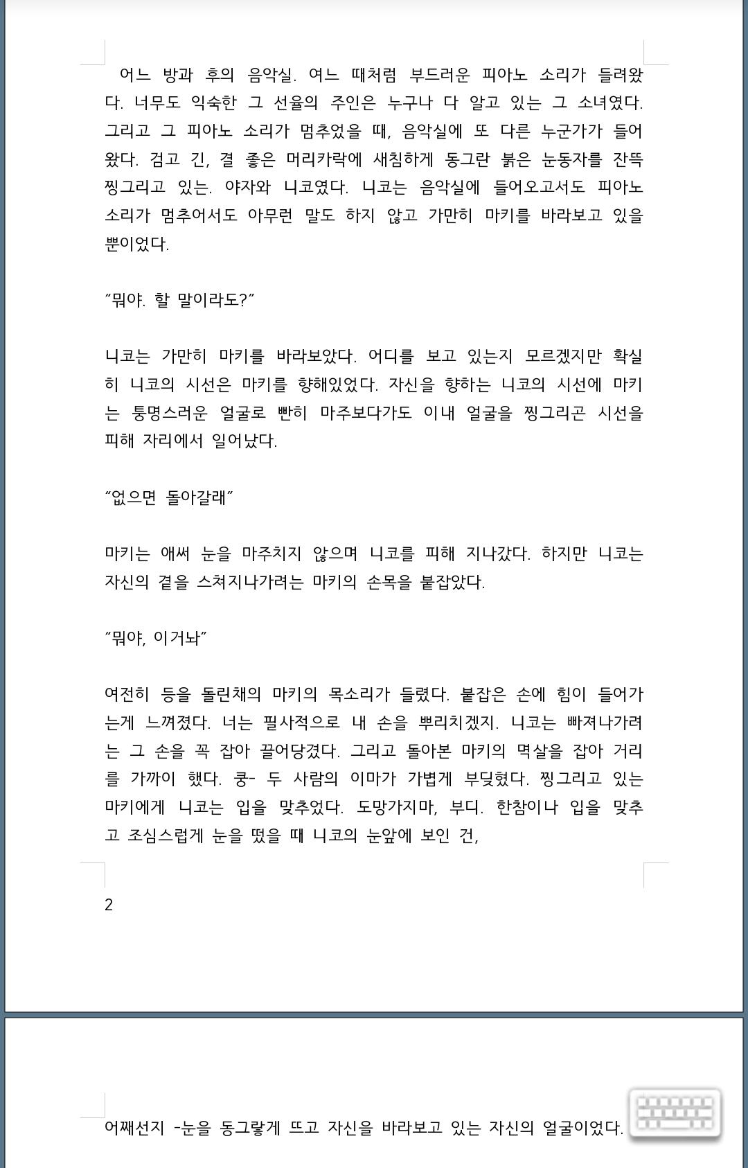 오마뮤 러브라이브 온리전 소설회지 참가!