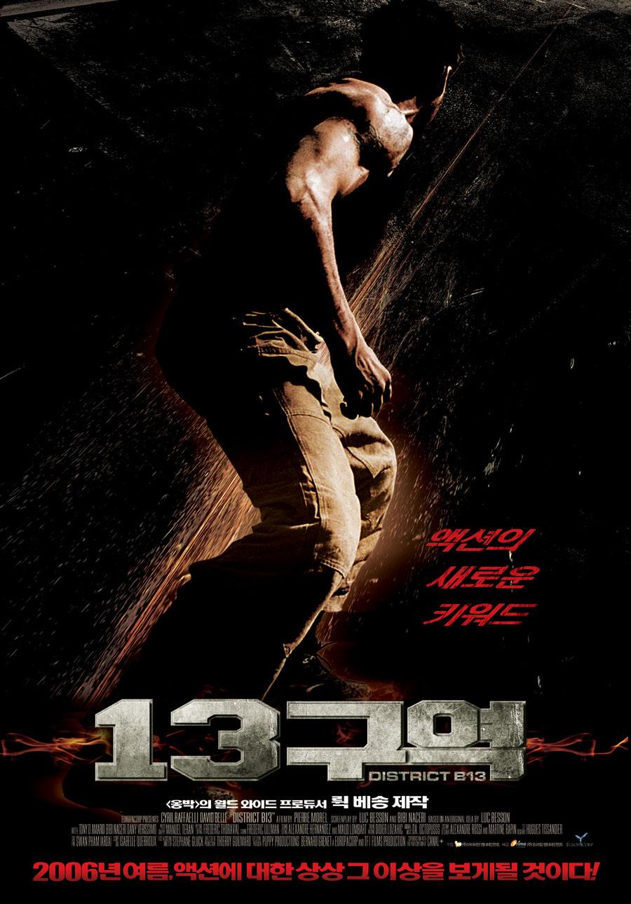 13구역(District 13, 2004)