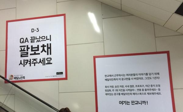 신분당선 판교역의 배달의 민족 광고 (2014.09)