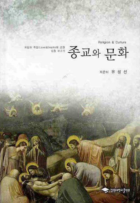 종교적 신앙에서 생명 운동의 역사로