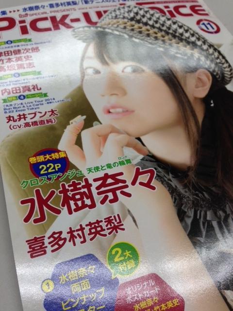 잡지 Pick-up Voice 2014년 11월호 표지 사진, 성우..