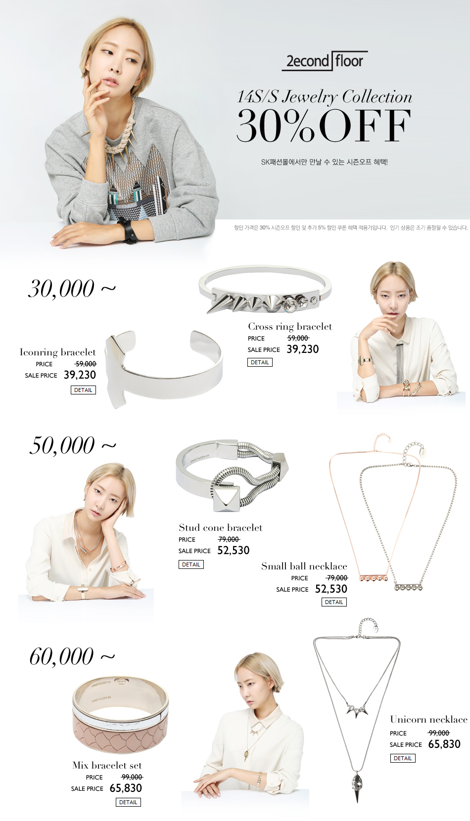 2econd floor 14 S/S Jewelry Collection 30% OFF