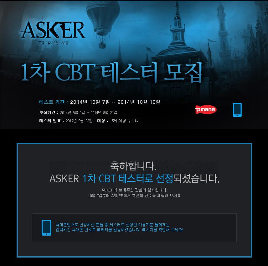 피망, 애스커(Asker) 온라인, 첫번째 CBT 사..