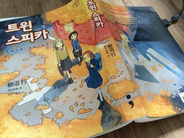 『트윈 스피카』 한국판 완결!