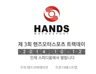 2014 10.2 핸즈 트랙데이 주행 & 인제 처녀주행