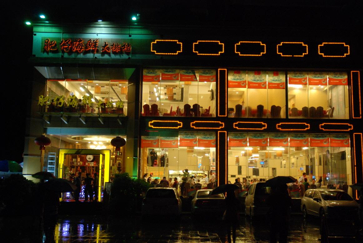 규모가 큰 식당들이 많은 중국