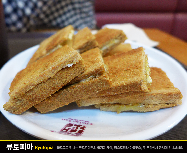 2014.10.24. 야쿤커피 & 토스트 (강남) / 카야잼으..