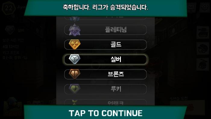 탑탱크 - 실버 리그 진출