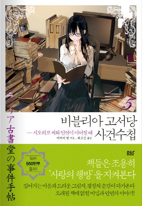비블리아 고서당의 사건수첩 5권 - 시오리코 씨와 인..