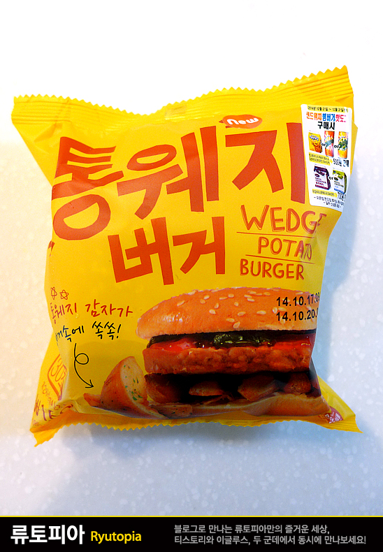 2014.10.26. 통웨지 버거(Wedge Potato Burger -..