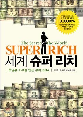 세계 슈퍼 리치: 초일류 거부를 만든 부자 DNA