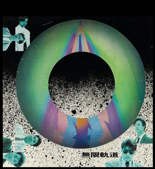 신해철 추모곡: 무한궤도- 거리에 서면 (1989)