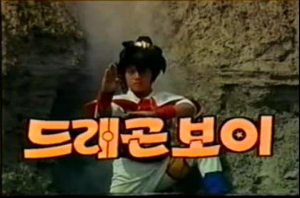 드래곤 보이 (1991)