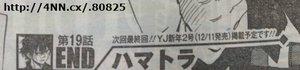 만화 '하마토라'가 주간 영점프 2015년 제 2호에서 완결..