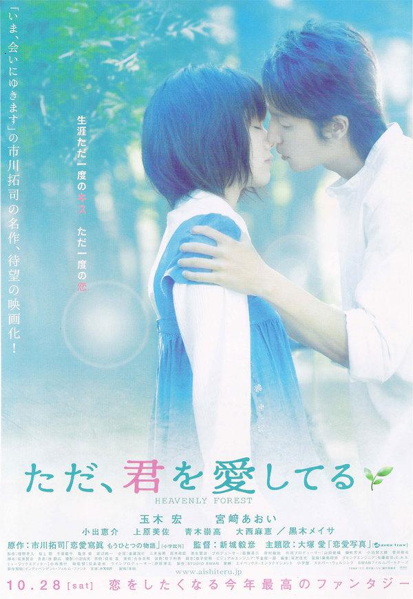 다만, 널 사랑하고 있어 (2006)