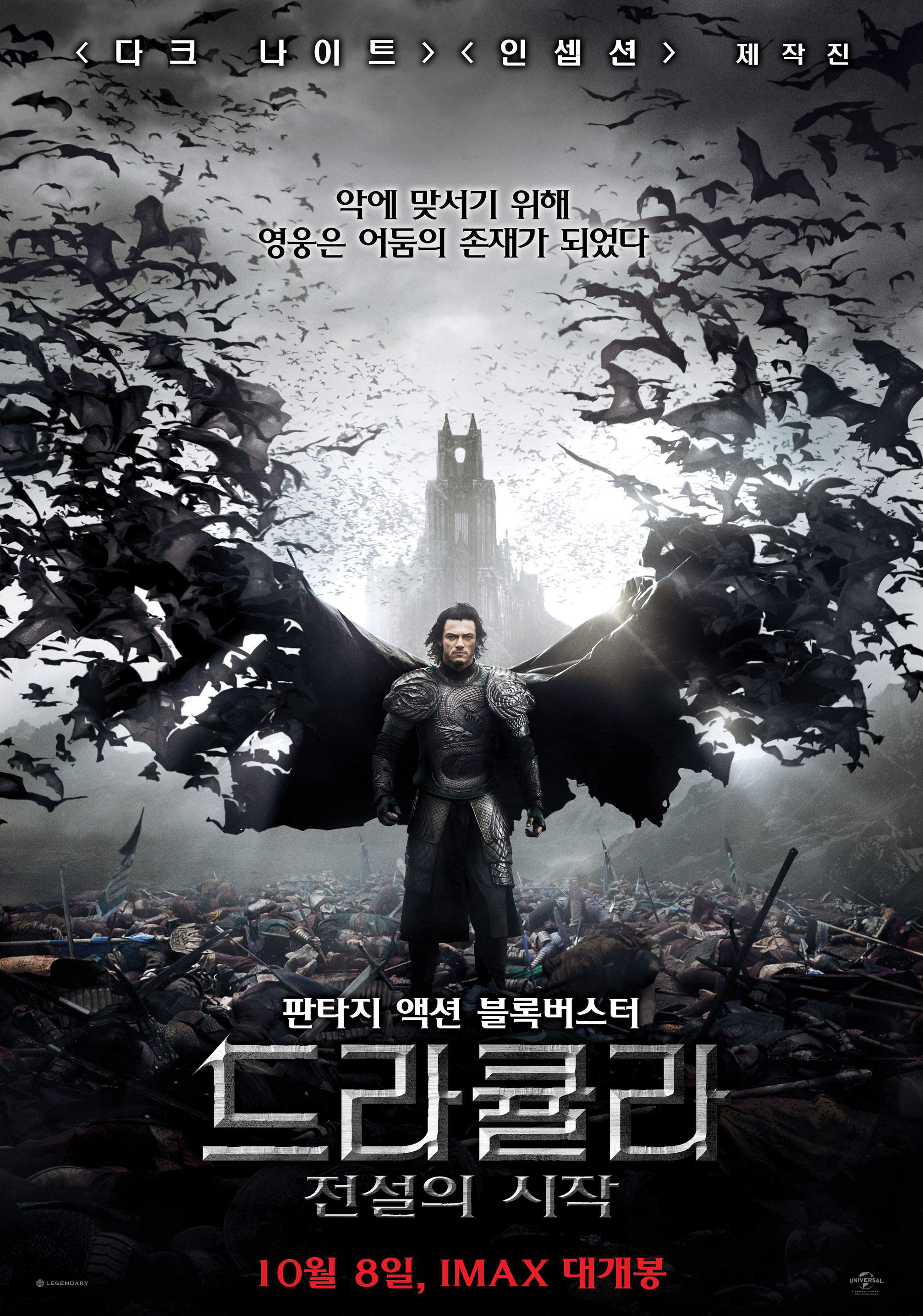 (리뷰) 드라큘라:전설의시작 (Dracula Untold,..