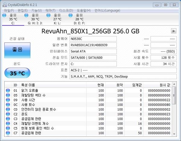 CrystalDiskInfo - 디스크(HDD/SSD) 상태 감..