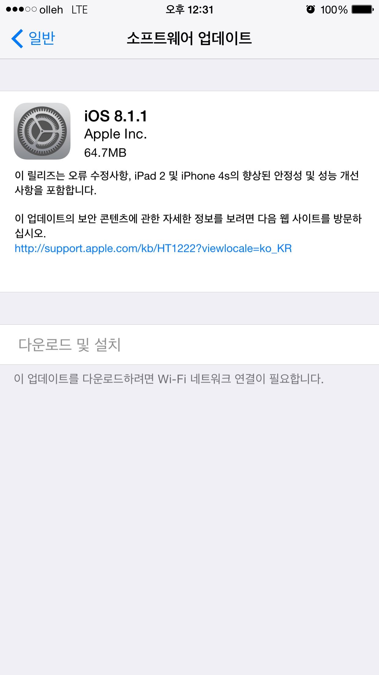 iOS 8.1.1 업데이트 시작