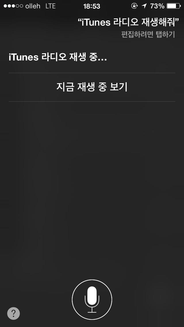 시리(Siri) 명령어는 이것까지 가능하다!