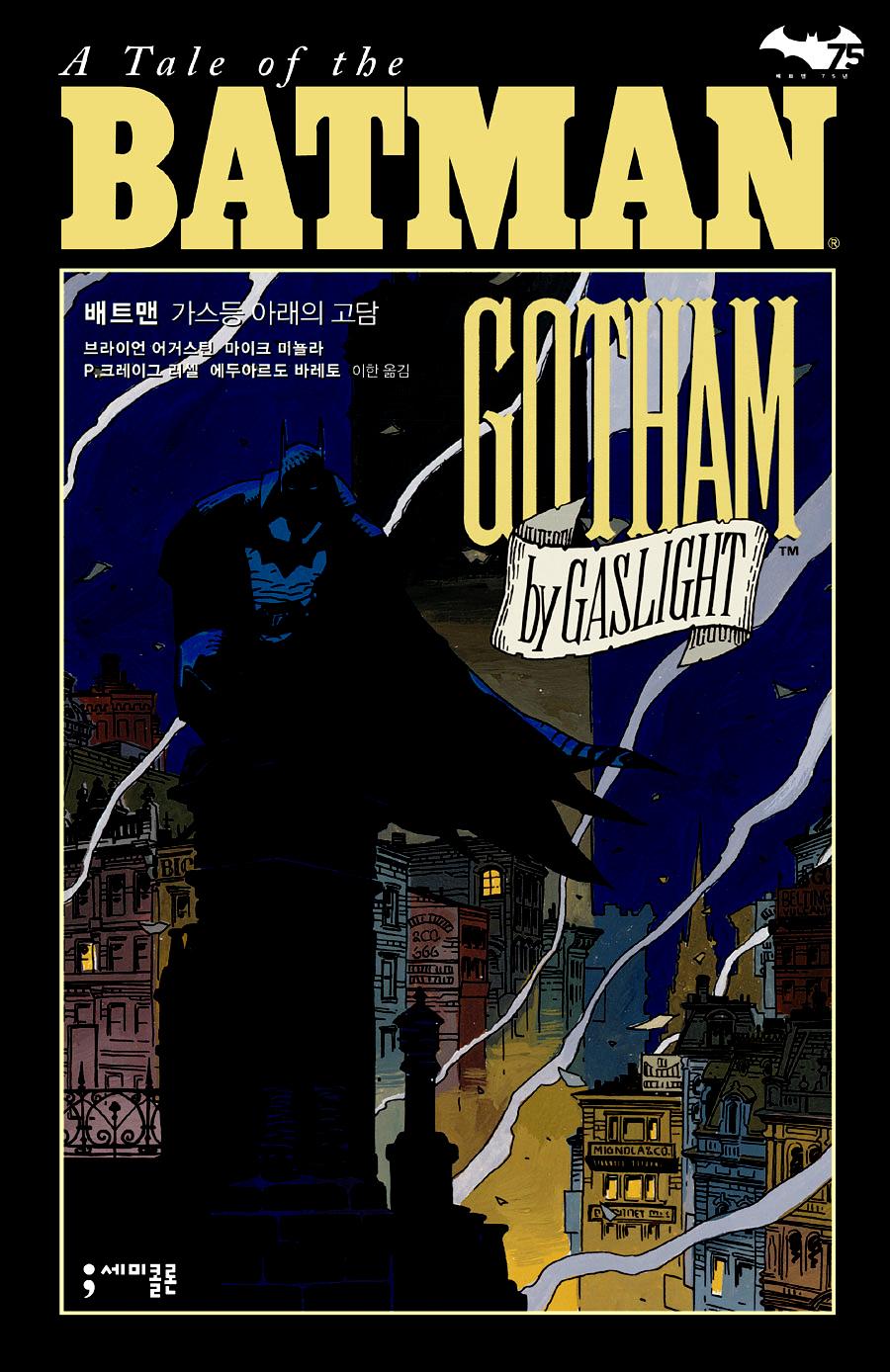배트맨 : 가스등 아래의 고담 - 우리가 아는 배트맨의 ..