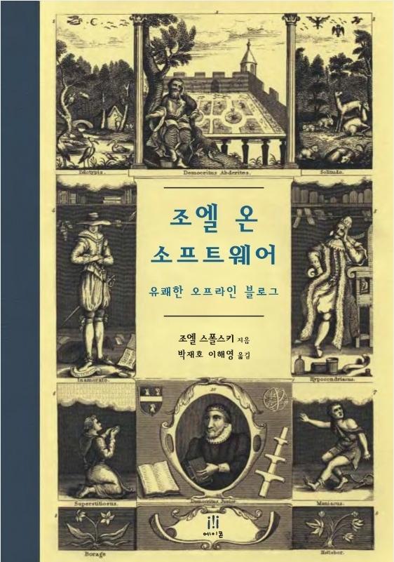 <조엘 온 소프트웨어> - 조엘 스코스키 지음, 박재..