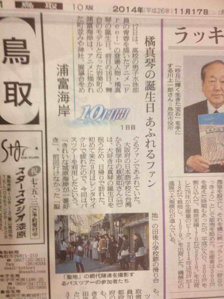 Free!의 타치바나 마코토 생일에 몰려든 팬들의 이..