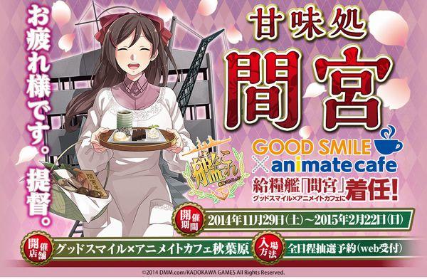 테마 카페 행사 칸미도코로 '마미야'의 주요 메뉴와..