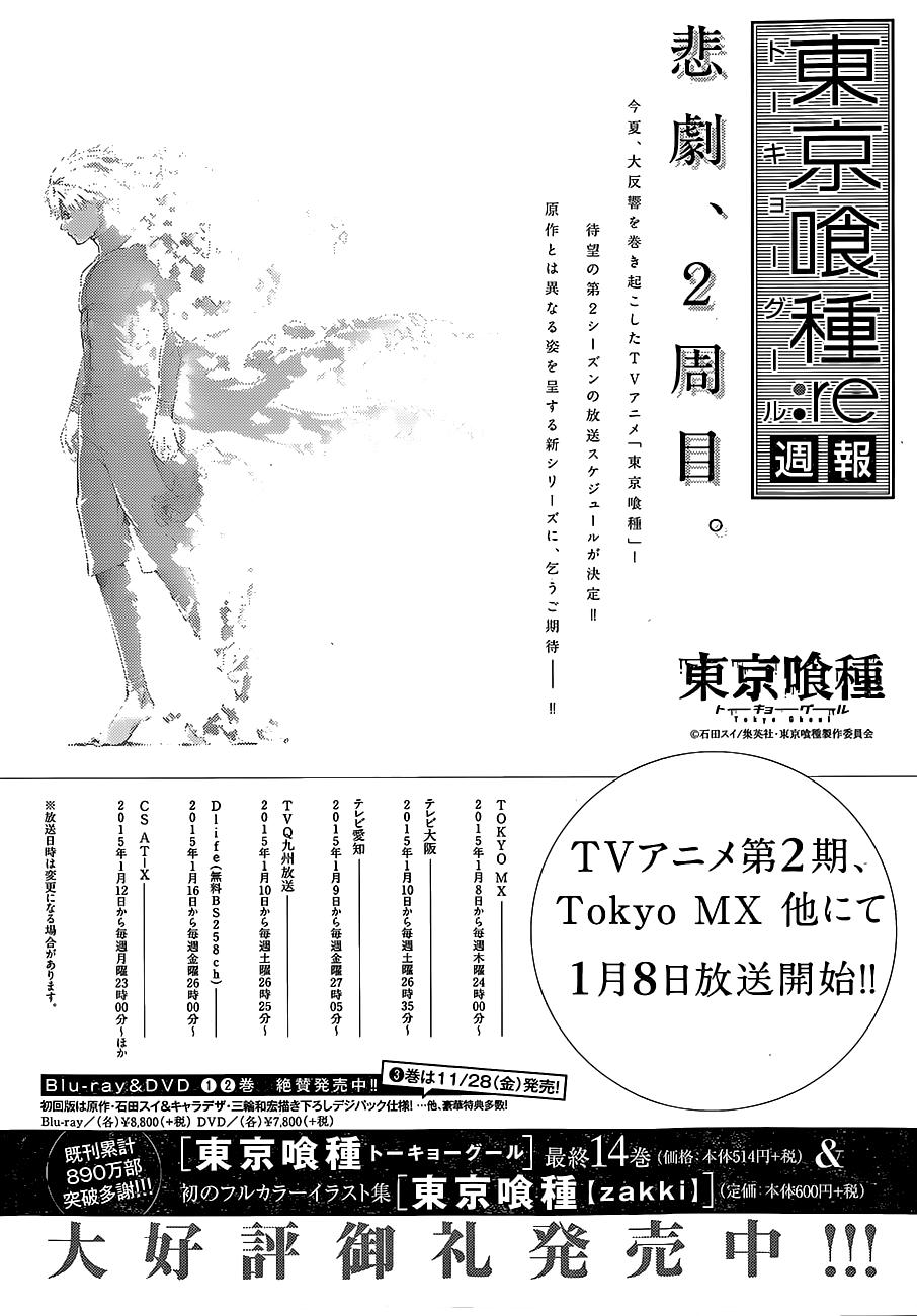 도쿄 구울 제2기는 내년 1월 8일부터 방영스타트