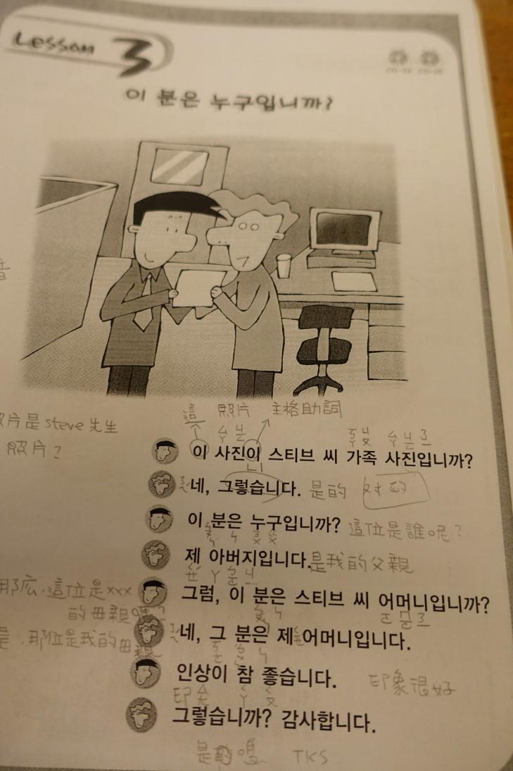 외국어 공부방식에 대한 문의를 받을 때 마다...