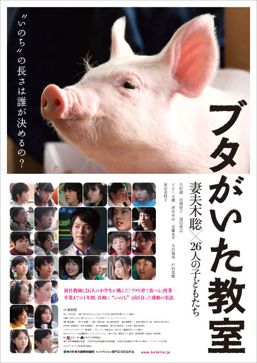 P짱은 내친구 School Days with a Pig , 2008