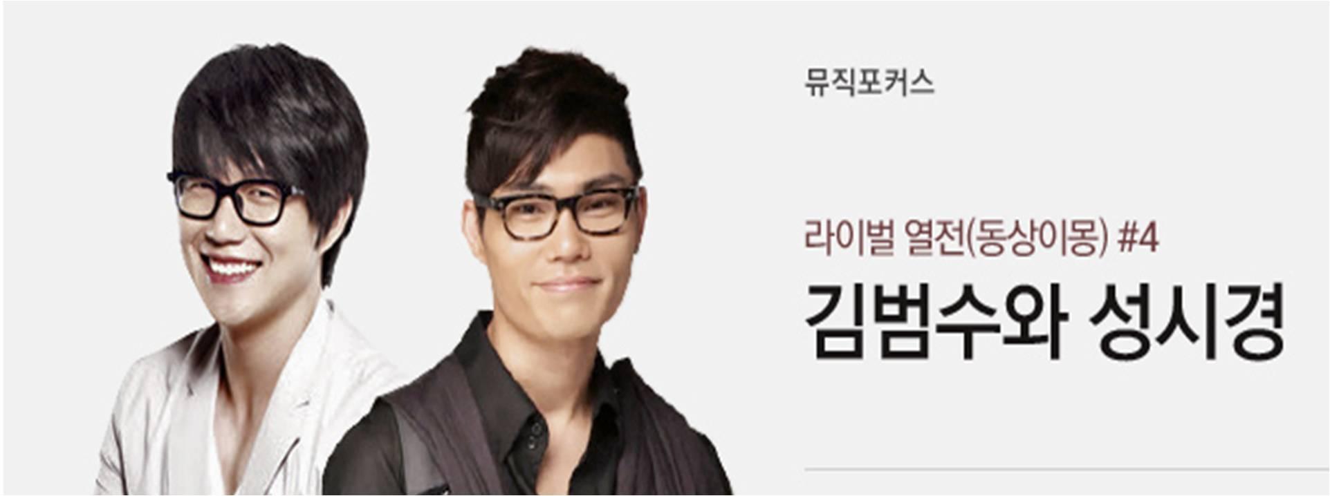 [라이벌열전(동상이몽)] 김범수와 성시경 편