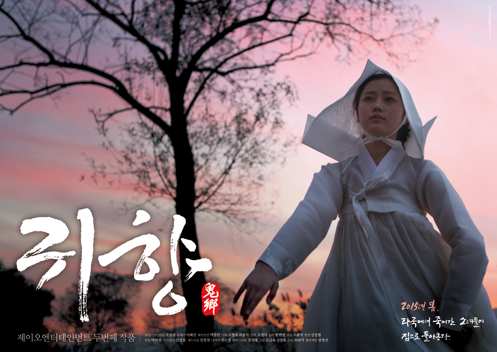 [News] 2015년 개봉 예정작 '귀향'