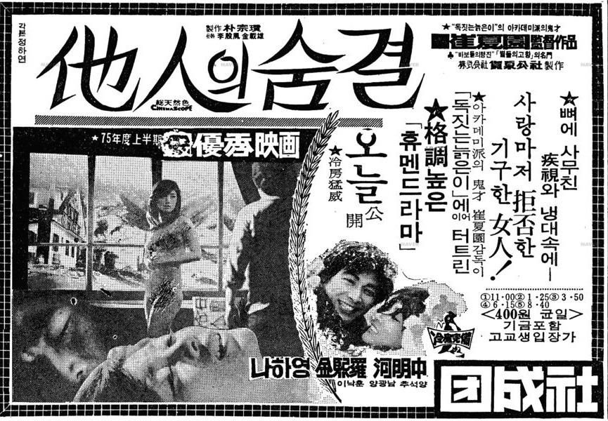 1975년의 한국 영화관람료는?