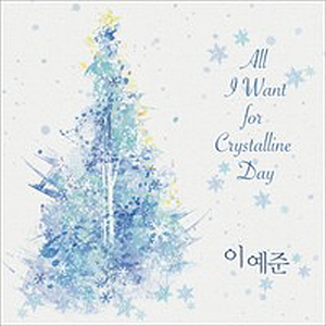 이예준-All I Want For Christmas Day [듣기/가사]