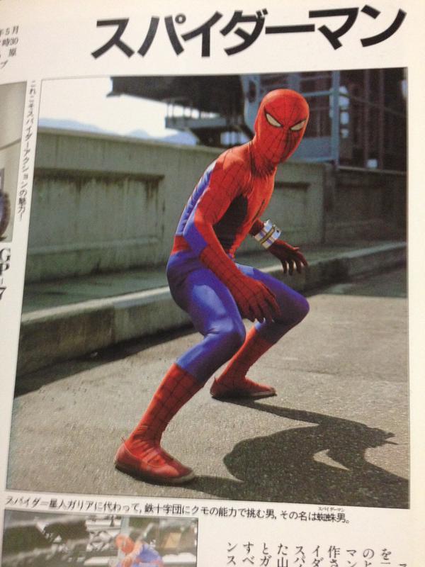 도에이판 스파이더맨 특촬물 스틸 사진, 발을 자세히..