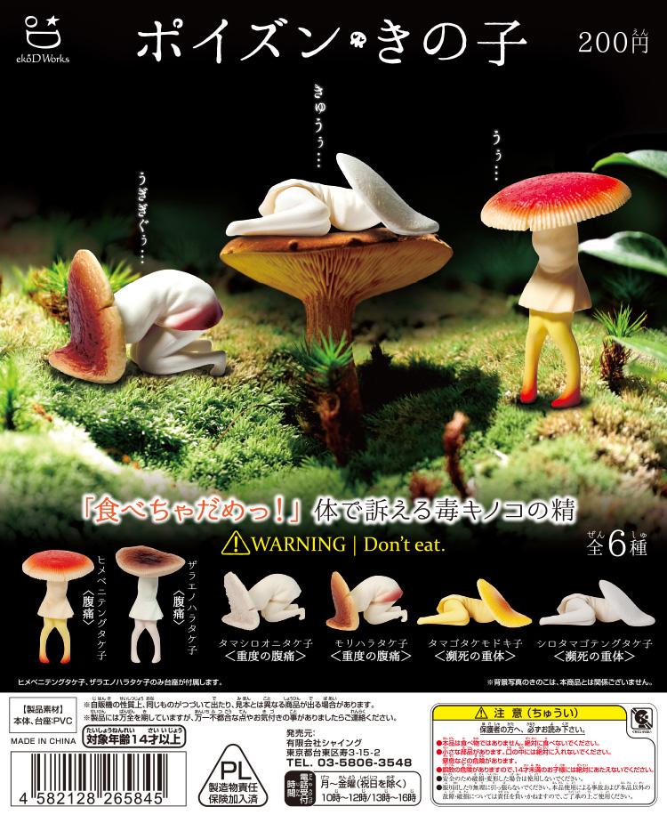 독버섯을 먹으면 어떻게 되는지를 보여주는 귀여운 ..