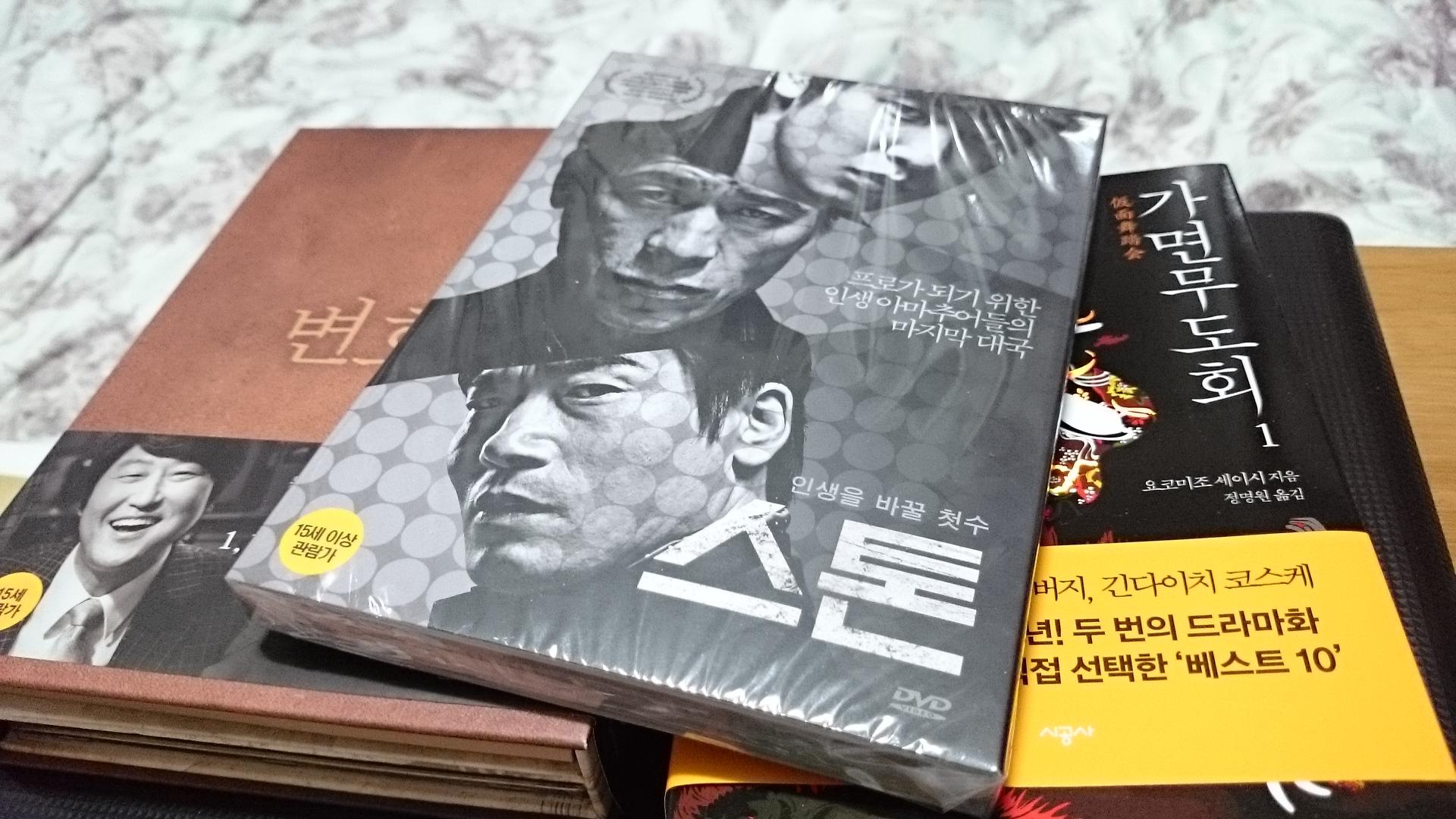 스톤 DVD 오픈 케이스