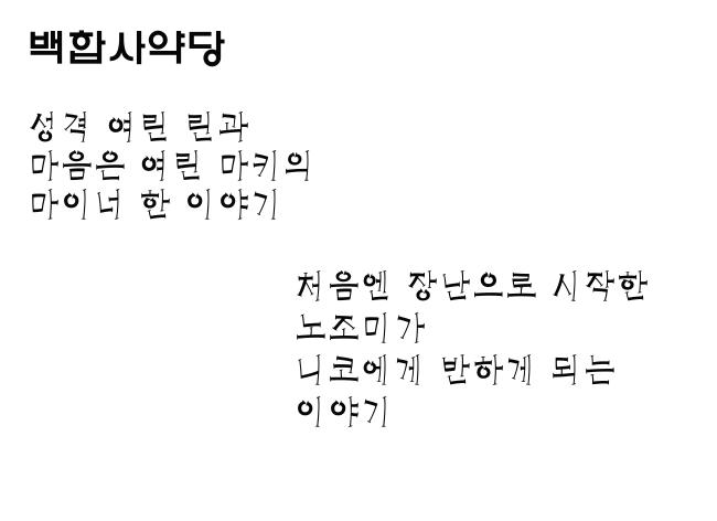 [수정] 러브라이브 걸즈 온리전 출전-[백합사..