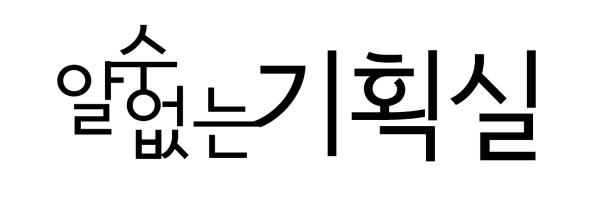 윤태호 작가의 신작 『알 수 없는 기획실』과 들개이..